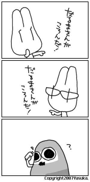 Koma163