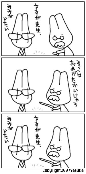 Koma164