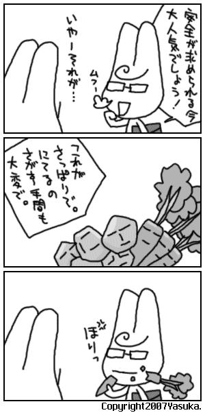 Koma165