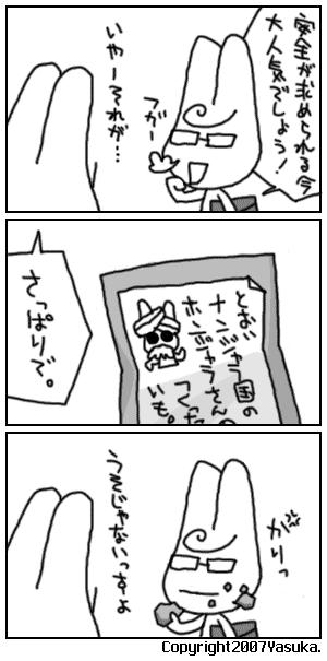Koma166