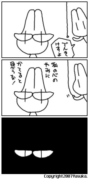 Koma167
