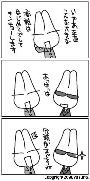Koma170