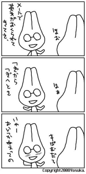 Koma173