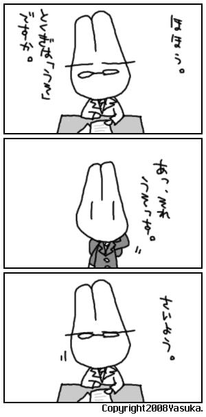 Koma174