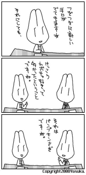 Koma176