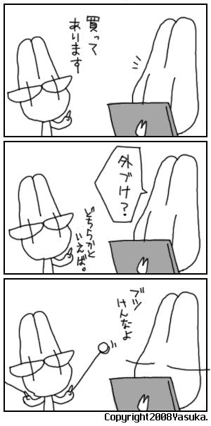 Koma180