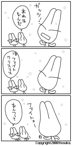 Koma185