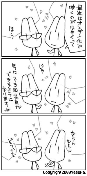 Koma189