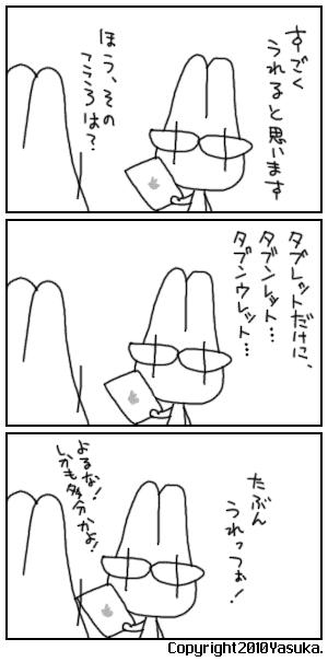 Koma197_2