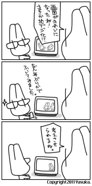 Koma203