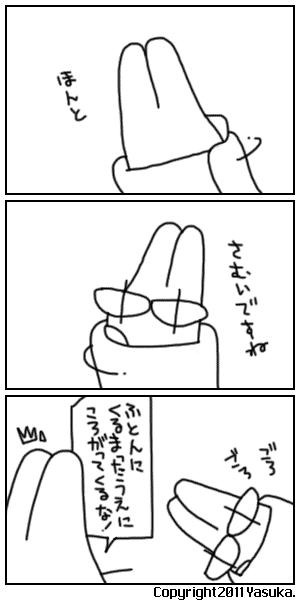 Koma206