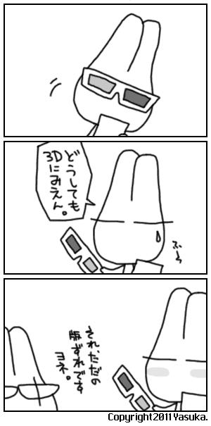 Koma208