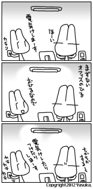 Koma209