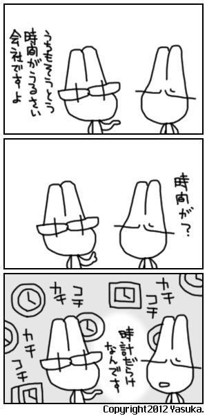 Koma214