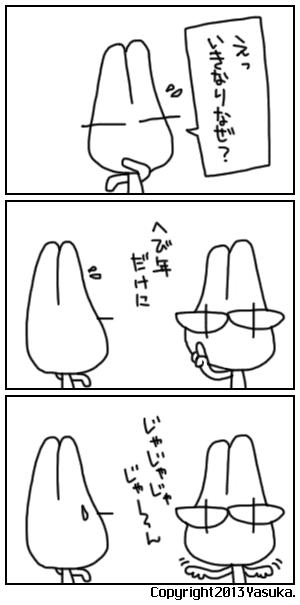 Koma215