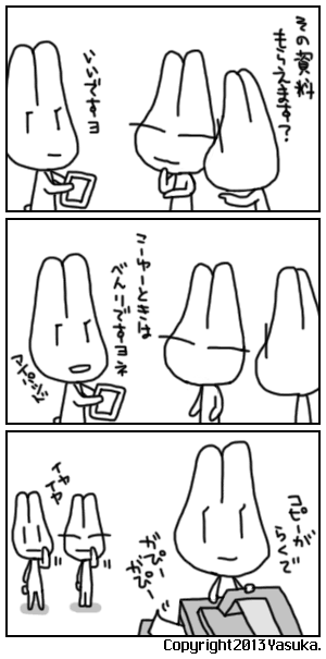 Koma217