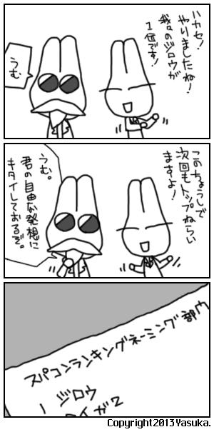 Koma218