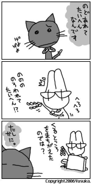Koma143
