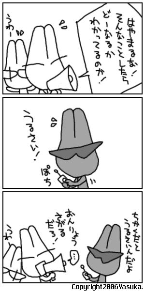 Koma144