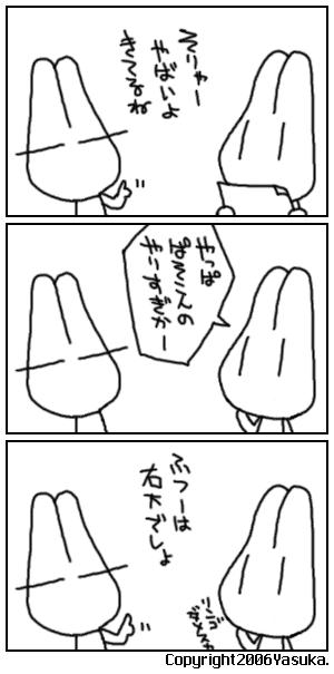 Koma145