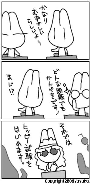 Koma150