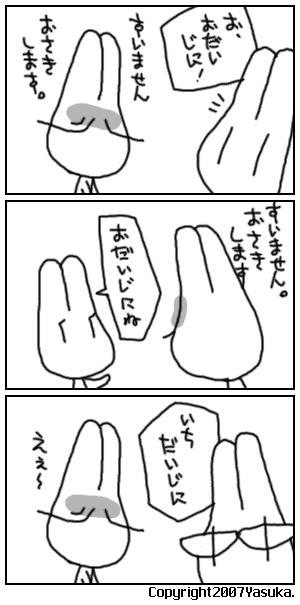 Koma161